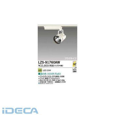 CR17409 LEDスポットライト