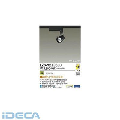 CV27487 LEDスポットライト