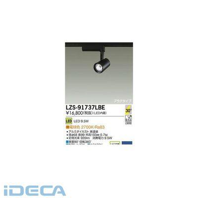 CW54247 LEDスポットライト