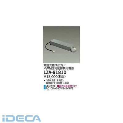 CW70707 LED部品電源装置