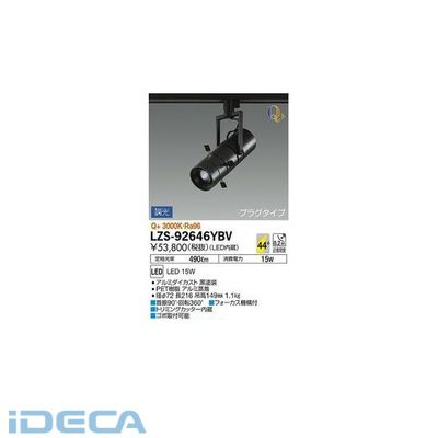 DM86861 LEDスポットライト