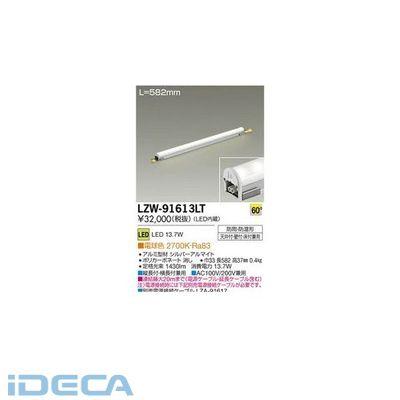 DP03168 LEDシステムライト