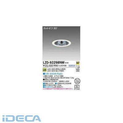 DT43197 LEDダウンライト