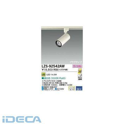 DT47643 LEDスポットライト