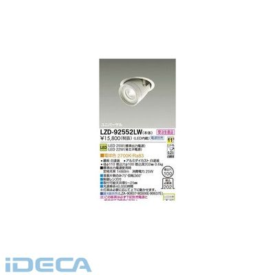 DU34152 LEDダウンライト