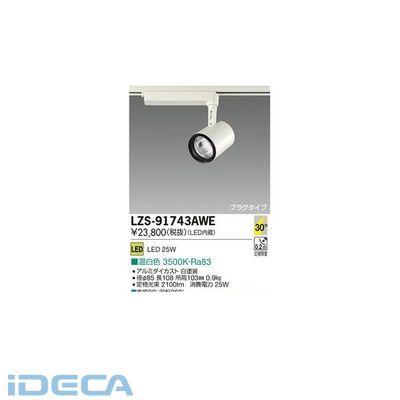 DV25107 LEDスポットライト