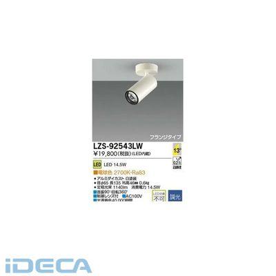 DV65358 LEDスポットライト