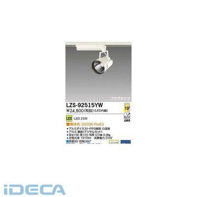 DV90710 LEDスポットライト