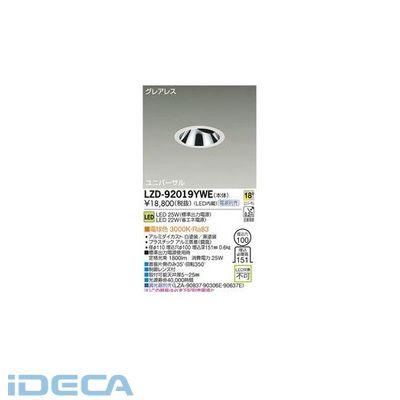 DW36968 LEDダウンライト