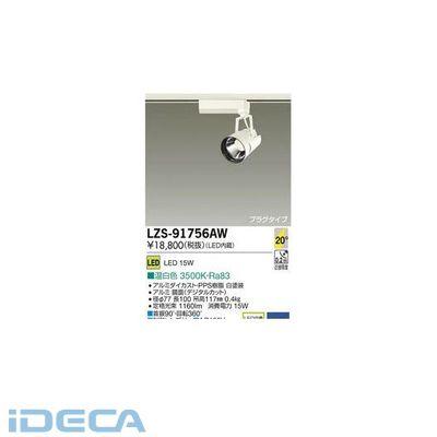 DW92118 LEDスポットライト