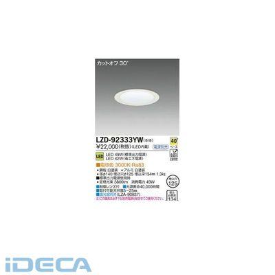 EL27923 LEDダウンライト