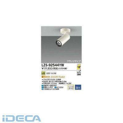 EL83073 LEDスポットライト