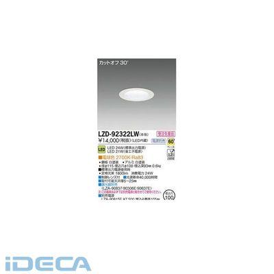 EN70990 LEDダウンライト