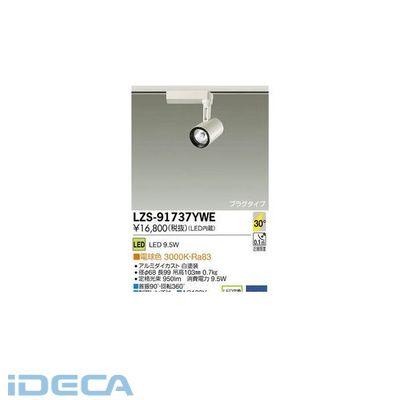 EN85889 LEDスポットライト