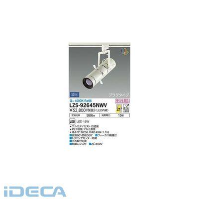 EP00788 LEDスポットライト