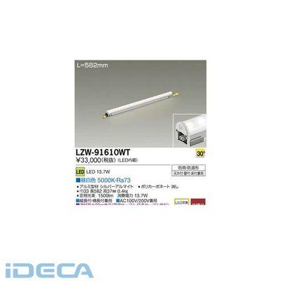 ER17095 LEDシステムライト