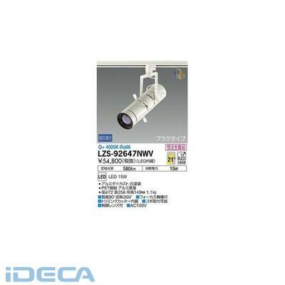 ES18503 LEDスポットライト