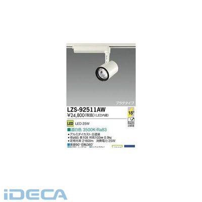 ES69207 LEDスポットライト