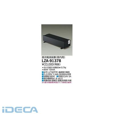 ES70768 LED部品電源装置