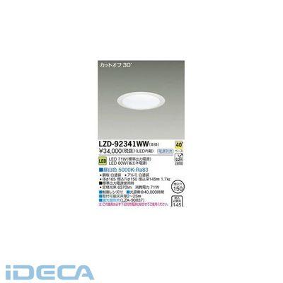 ET81068 LEDダウンライト