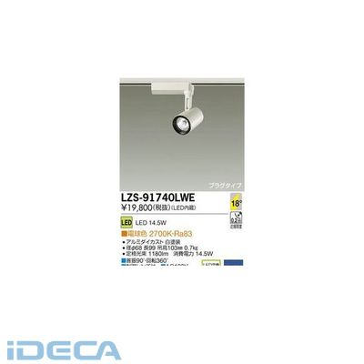 EU21319 LEDスポットライト
