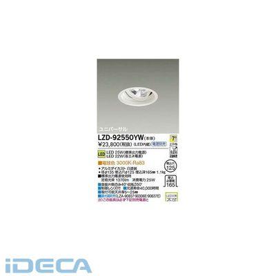EV48079 LEDダウンライト