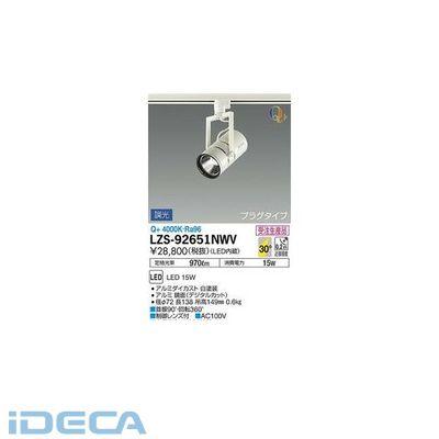 EW53933 LEDスポットライト