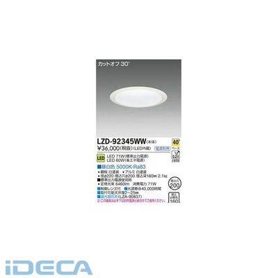 FM16498 LEDダウンライト