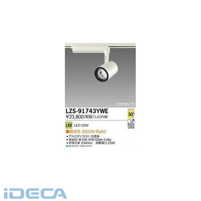 FM56749 LEDスポットライト