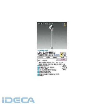 FN47704 LEDスポットライト