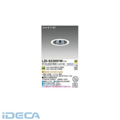 FR35621 LEDダウンライト
