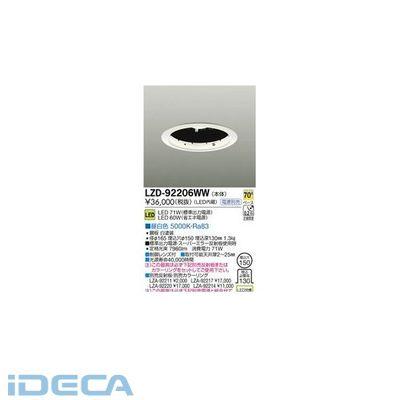 FR60973 LEDダウンライト