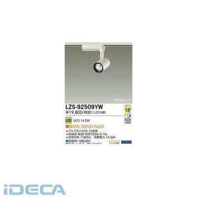 FT83134 LEDスポットライト
