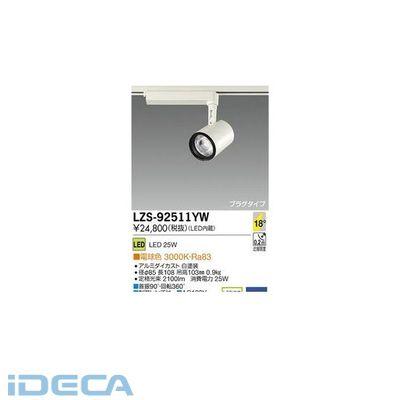 FW00849 LEDスポットライト