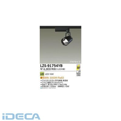 GL02257 LEDスポットライト