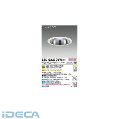 GL63414 LEDダウンライト