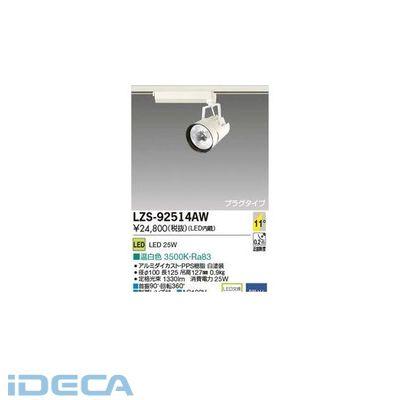 GM18564 LEDスポットライト