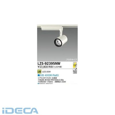 GP61631 LEDスポットライト