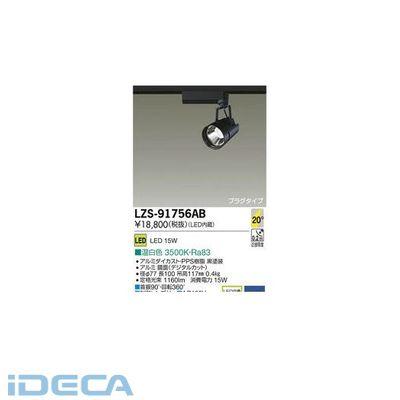 GR37687 LEDスポットライト