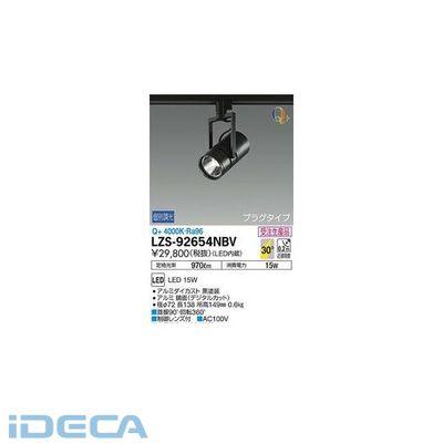 GS03290 LEDスポットライト