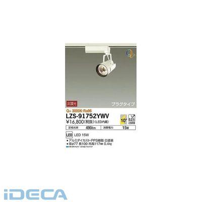 GT80754 LEDスポットライト