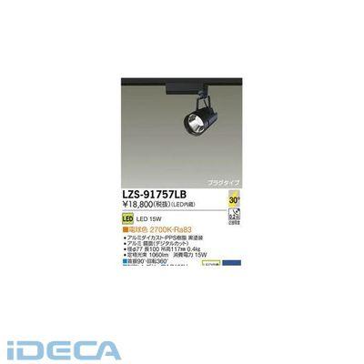 GV73117 LEDスポットライト