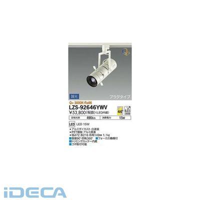 GW64072 LEDスポットライト