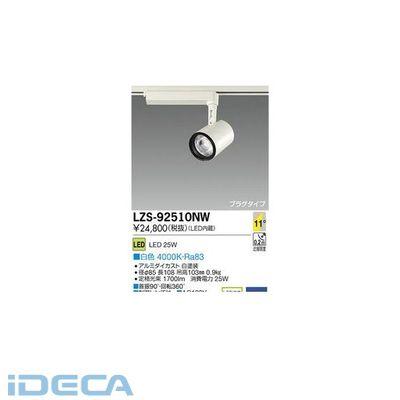 HL14776 LEDスポットライト