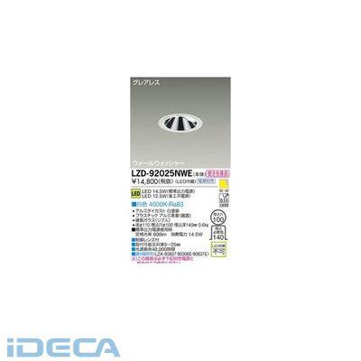 HL35682 LEDダウンライト