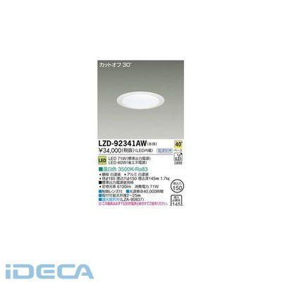 HM26637 LEDダウンライト