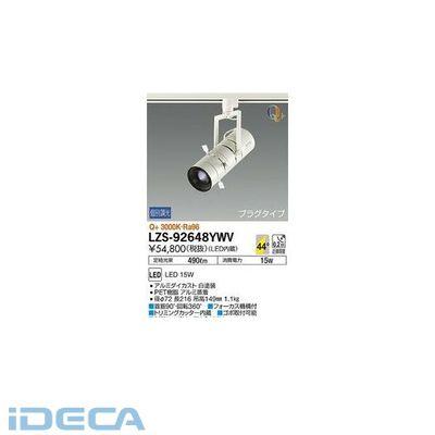HM81787 LEDスポットライト