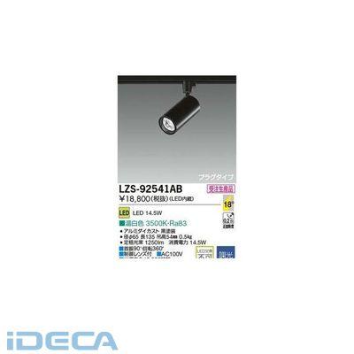 HN07139 LEDスポットライト