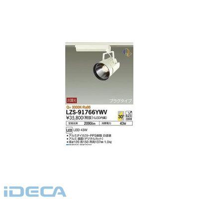 HN83195 LEDスポットライト