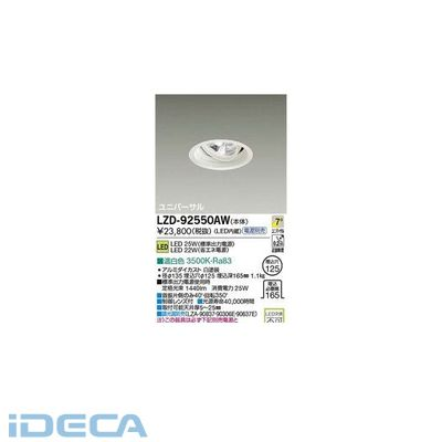 HN93648 LEDダウンライト